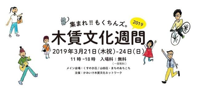 kamiike-mokuchin.jpg